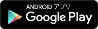 Android 版