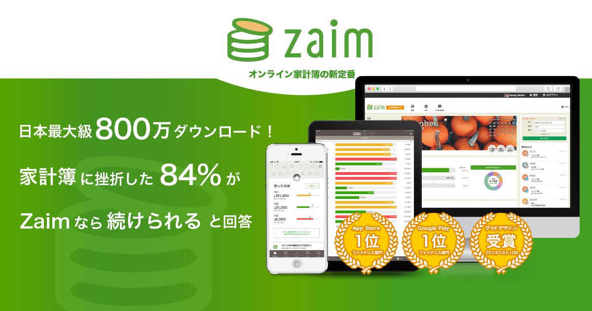 「Zaim アプリ」の画像検索結果